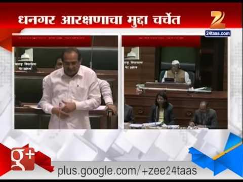 Mumbai : Radhakrishna Vikhe Patil And Haribhau Bagade On Dhangar Reservation