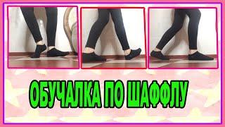 ОБУЧЕНИЕ ШАФФЛ ДЛЯ НОВИЧКОВ Shuffle tutorial for beginner!