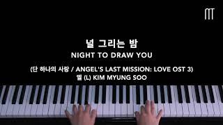 엘 – 널 그리는 밤 piano (단, 하나의 사랑ost 3) kim myung soo night to draw you cover (angel's last mission: love ost part klang - pray piano: https://youtu.be...