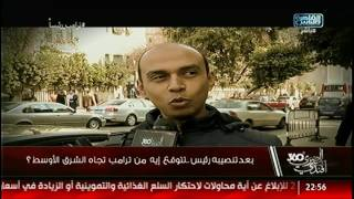 المصرى أفندى 360 |بعد تنصيبه رئيس .. تتوقع إيه من ترامب تجاه الشرق الأوسط؟