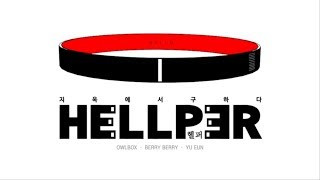 HELLPER FAN ANIMATION