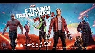 Стражи Галактики. Часть 2 (2017) Трейлер к фильму (Русский язык)