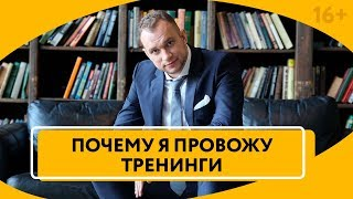 Что меня вдохновляет на проведение тренингов | Максим Темченко 16+