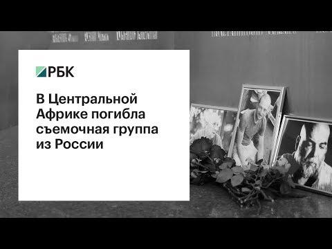 В Центральной Африке погибла съемочная группа из России