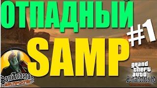 ОТПАДНЫЙ САМП - НЕУКЛЮЖИЕ СТАРИКИ