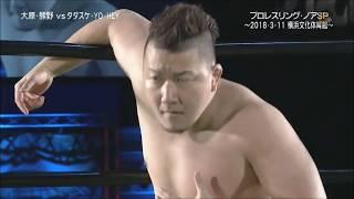 NOAH - YO-HEY & Tadasuke vs Hajime Ohara & Hitoshi Kumano