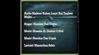 Shankar Dasgupta - Karke Majboor Kahan Laayi Hai Taqdeer Mujhe - Sheeshe Ki Deewar (1954)