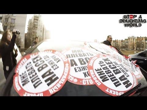 Stop a Douchebag SPB - Not Enough Stickers