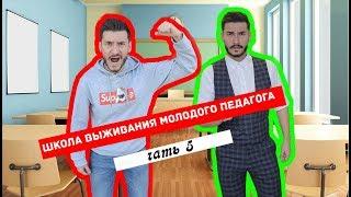 шКОЛА ВЫЖИВАНИЯ МОЛОДОГО ПЕДАГОГА - 5/ УЧИТЕЛЯ И СПОРТ