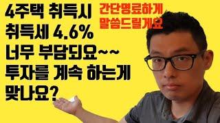 1가구 4주택 취득시 취득세 4.6% 내면서 까지 계속…