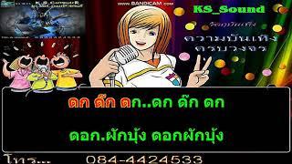 ดอกผักบุ้ง(ชาวาลา) - Karaoke