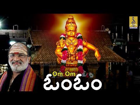 Om Om Ayyappa - A Song From The Album Pallikkattu Sung By Veeramani Raju