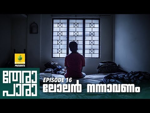 thera para season 01 ep 16 mini web series karikku kariku malayalam web series super hit trending short films kerala ???????  popular videos visitors channel   karikku kariku malayalam web series super hit trending short films kerala ???????  popular videos visitors channel