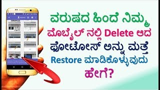 How To Recover Deleted Photos And Videos Completely In Android Phone  Technical Jagattu