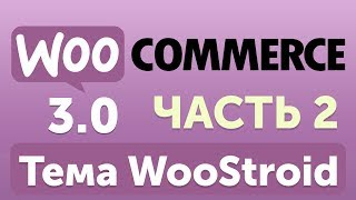 WooCommerce 3.0 настройка темы WooStroid - часть 2