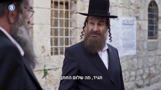 שטיסל עונה 2: לקראת פרק 11