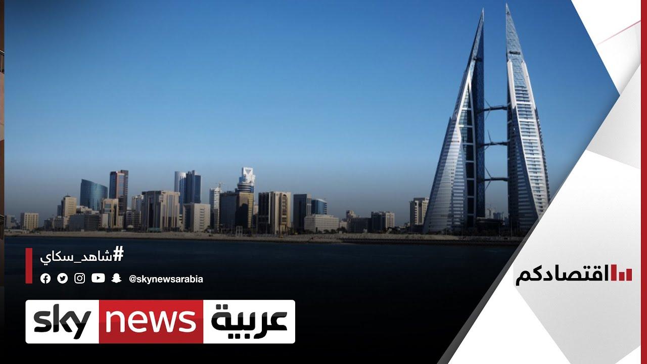البحرين تحصن اقتصادها ببرامج لدعم رواد الأعمال والمشروعات الصغيرة  - 12:58-2021 / 3 / 5