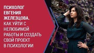 Обучение психологии. Отзыв Евгении Железцовой о Европейской Школе Психологии.