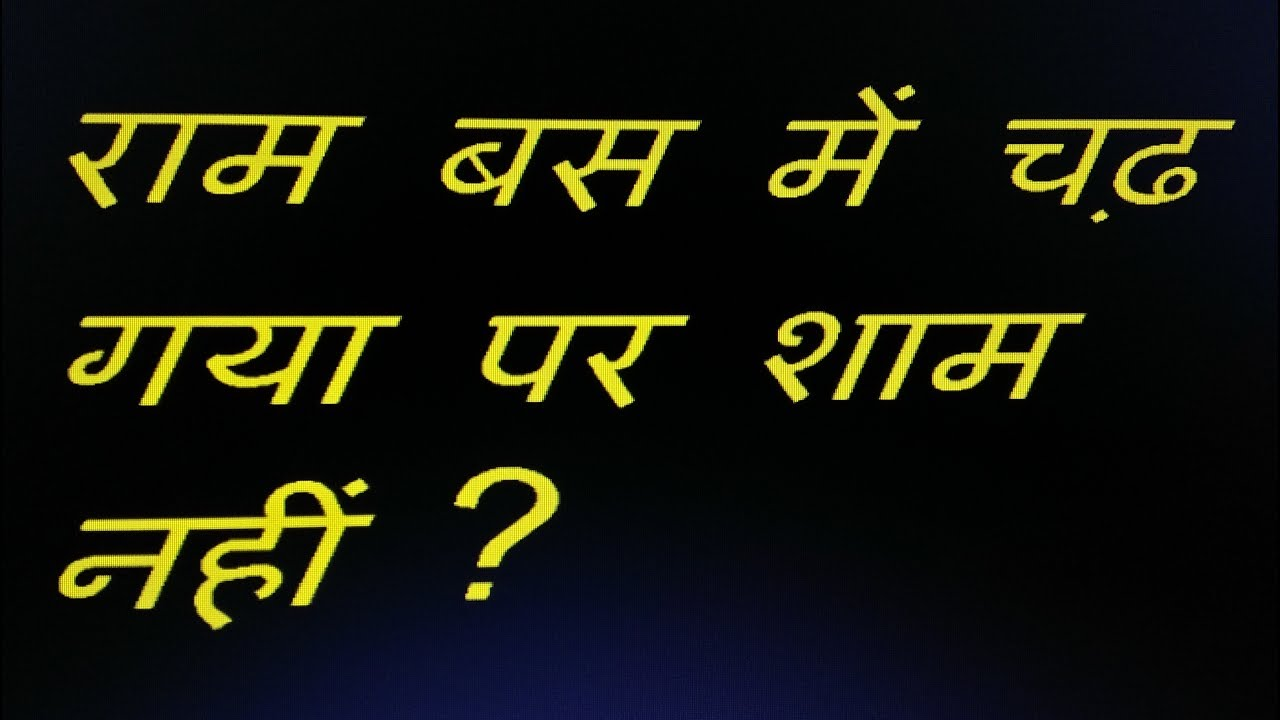 Funny Funny Riddles In Hindi For Adults