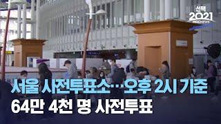 서울 사전투표소…오후 2시 기준 64만 4천 명 사전투…