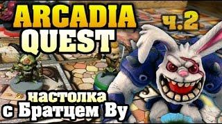 Arcadia Quest - 2/3. Арена. Настольная игра с Братцем Ву