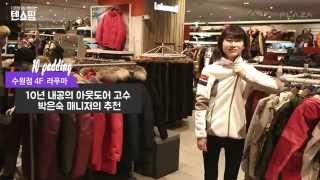[텐쇼핑] S라인 패딩 라푸마 덕다운 자켓