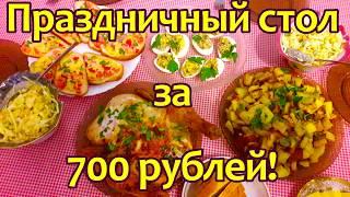 Праздничный стол за 700 рублей! Экономное меню!