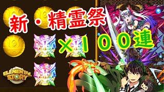 【エレスト】新・精霊祭ガチャ×100連の結果★6が〇体!【VTuber】