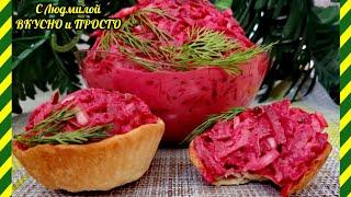 Салат из свежей свёклы (её готовить 10 мин). Салат на каждый день, на праздничный стол, в тарталетки