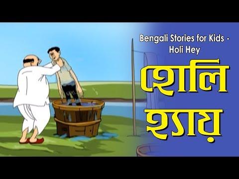 Bengali Comedy Cartoon 2016