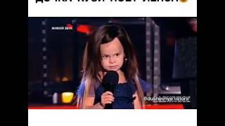 Дочка Кузи поет Лепсу 😍😍