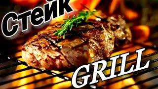 Стейк из говядины на гриле|быстро|вкусно|легко/Beef steak on the grill|fast|tasty|easy|
