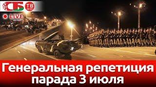 Генеральная репетиция парада к Дню Независимости | ПРЯМОЙ ЭФИР