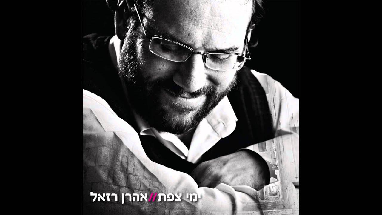 ימי צפת // אהרן רזאל