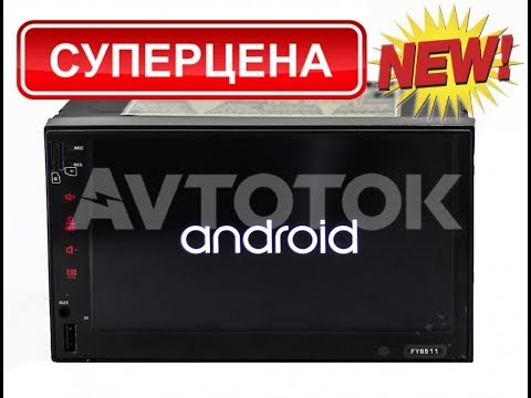 Универсальная магнитола 2DIN (178x100) магнитола Android 6.0 FY6511