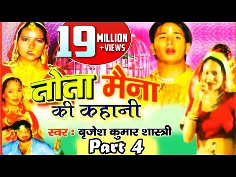 Kissa - Tota Maina Ki Kahani || Bhag -4 || Brijesh Kumar Shastri || Rajput Cassettes || Dehati Kisa
