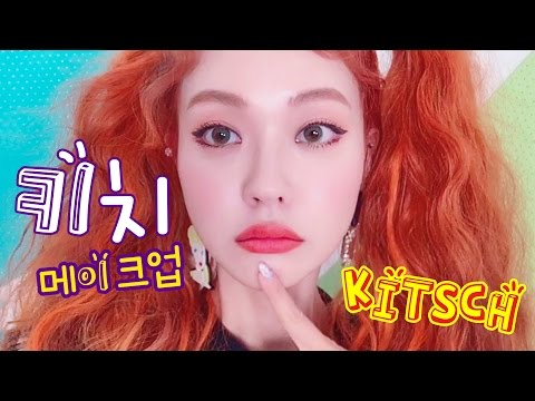 Kitsch & Yoon-ah's Spring Warm Make-up | Innisfree X Heizle