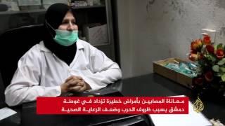 مركز لعلاج السرطان بالغوطة الشرقية رغم الحصار
