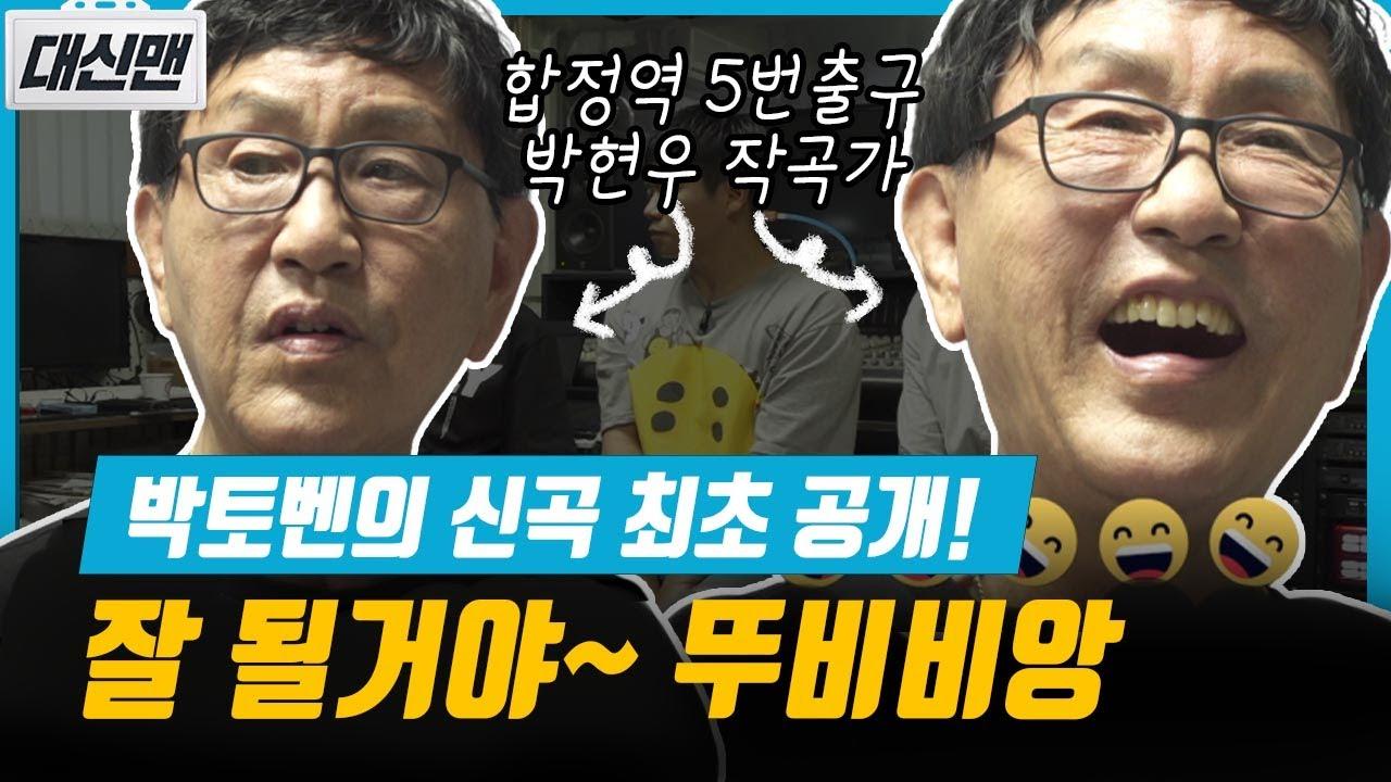 ⚡️박토벤의 신곡 최초 공개⚡️ 모두 다 잘 될거야~ 뚜비비앙!