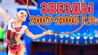 Лучшие гимнастки 2007 и 2008 года рождения | Самые маленькие звезды художественной гимнастики