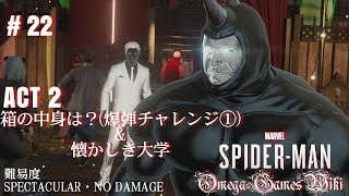 【PS4 Pro】MARVEL SPIDER-MAN - #22 ACT 2 爆弾チャレンジ①&懐かしき大学(難易度SPECTACULAR・NO DAMAGE)