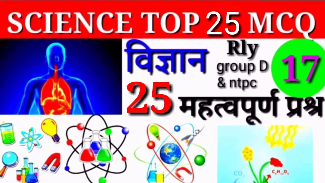 Science most imp 25 question for Rly groupD, ntpc & all one day exam Part-17 - YouTube