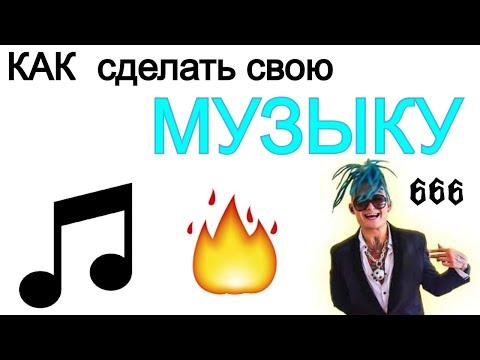Как создать свою музыку за 1 минуту/Музыка за минуту/Крутая музыка/Реп за 5 мин/Евровидение 2020/