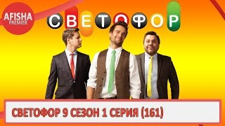 Светофор 9 сезон 1 серия (161 серия) анонс (дата выхода)