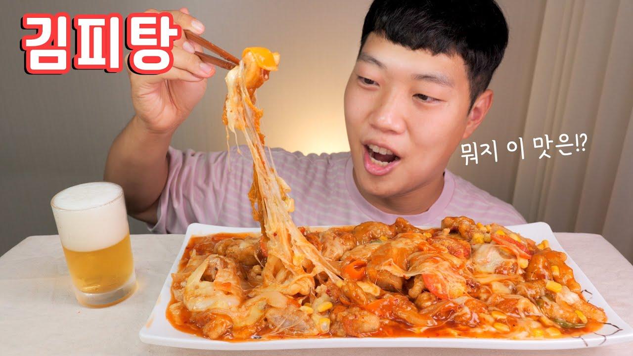 치즈듬뿍 김피탕에 맥주 원샷 리얼사운드 먹방 | Kimchi Pizza Fried pork  MUKBANG EATING SHOW REAL SOUND ASMR