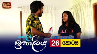 Kolamba Ithaliya   Episode 26 - (2021-07-13)   ITN Thumbnail