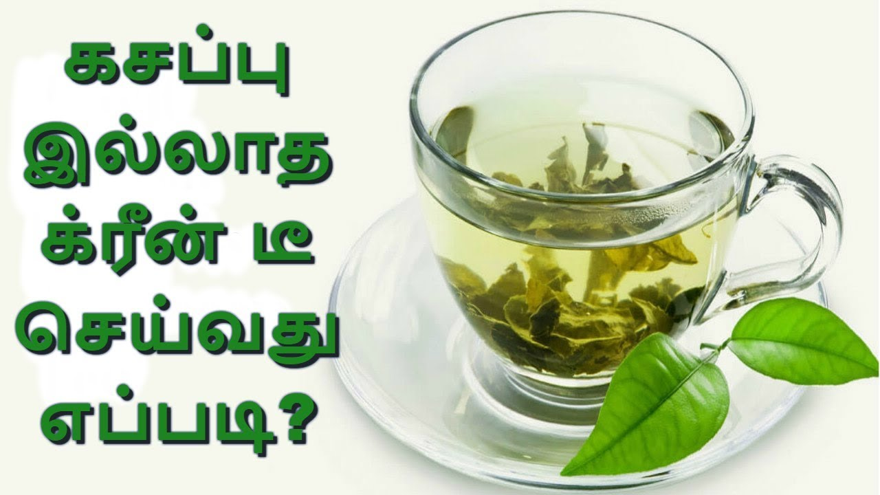 how to make green tea in tamil | க்ரீன் டீ தமிழில்