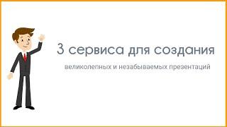 Как сделать презентацию. Три шикарых сервиса для создания презентаций(, 2015-08-04T09:23:23.000Z)