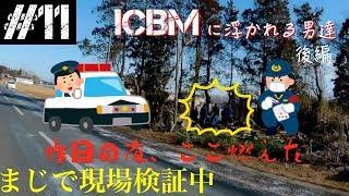 #11 ICBMに浮かれる男達(後編)【motovlog】