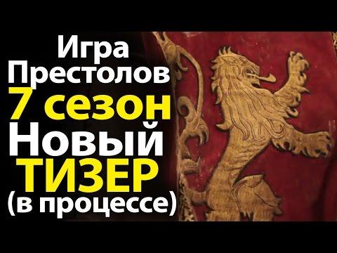 Игра престолов 7 сезон 1-7 серия смотреть онлайн на киного